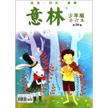 意林(少年版合订本第30卷)