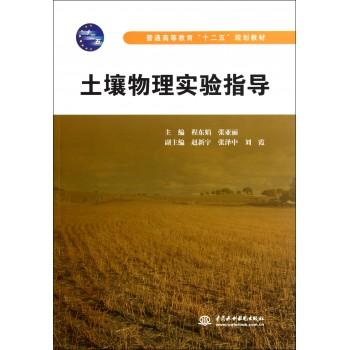 土壤物理实验指导(普通高等教育十二五规划教材)