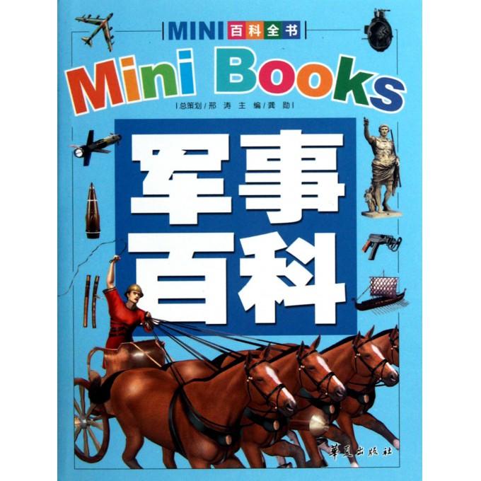 军事百科/MINI百科全书
