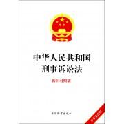 中华人民共和国刑事诉讼法(新旧对照版)