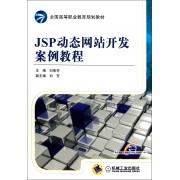 JSP动态网站开发案例教程(全国高等职业教育规划教材)