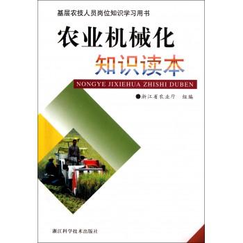 农业机械化知识读本(基层农技人员岗位知识学习用书)