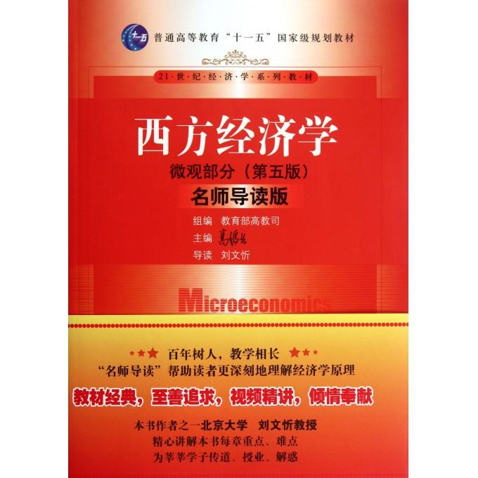 西方经济学(附光盘微观部分第5版名师导读版21世纪经济学