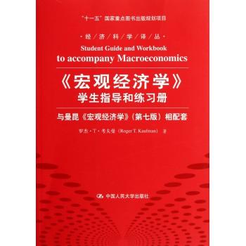宏观经济学学生指导和练习册(与曼昆宏观经济学第7版相配套)/经济科学译丛