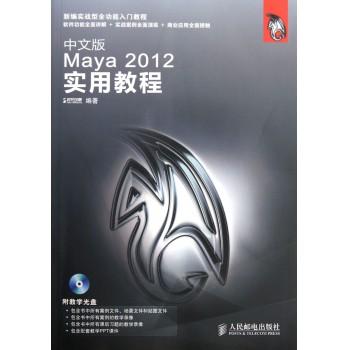 中文版Maya2012实用教程(附光盘)