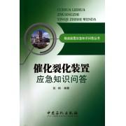 催化裂化装置应急知识问答/炼油装置应急知识问答丛书