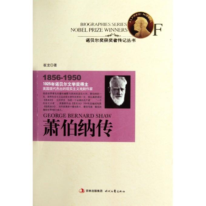 萧伯纳传/诺贝尔奖获奖者传记丛书