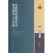 中国的低生育水平与被忽略的人口风险/北大社会学教授自选集系列
