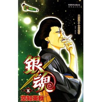 银魂(第5卷)