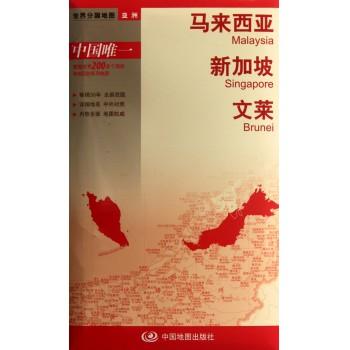 马来西亚新加坡文莱/世界分国地图