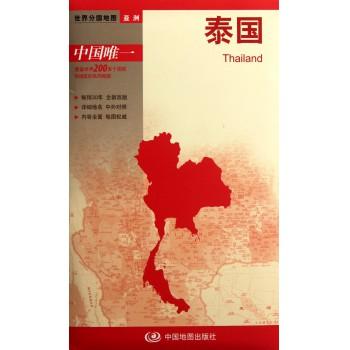 泰国/世界分国地图