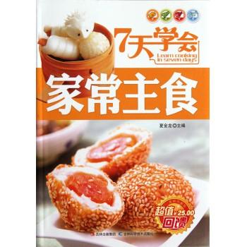 7天学会家常主食(全新升级版)