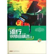 流行钢琴曲精选(附光盘2)(精)/咖啡厅钢琴演奏系列
