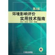 环境影响评价实用技术指南(第2版)