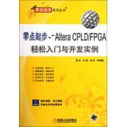 零点起步--Altera CPLD\FPGA轻松入门与开发实例(附光盘)/零点起步系列丛书