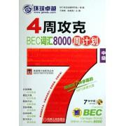 4周攻克BEC词汇8000周计划(附光盘中级)/英语周计划系列丛书