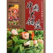 中国大锅菜(凉菜卷)/中国大锅菜系列