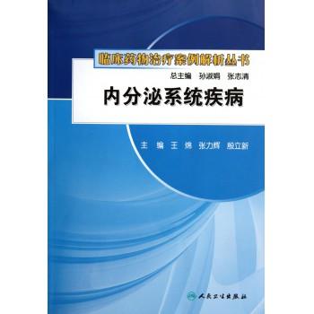 内分泌系统疾病/临床药物治疗案例解析丛书