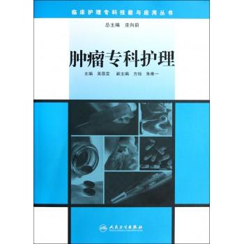 肿瘤专科护理/临床护理专科技能与应用丛书