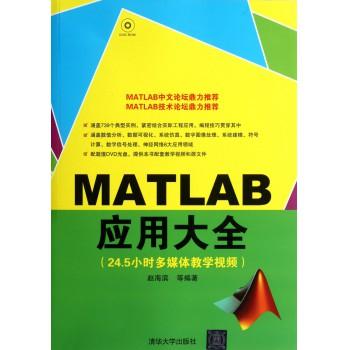 MATLAB应用大全(附光盘)