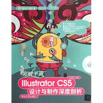 突破平面Illustrator CS5设计与制作深度剖析(附光盘全彩印刷)