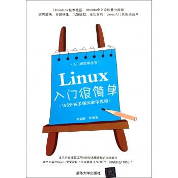 Linux入门很简单/入门很简单丛书