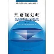 理财规划师基础知识习题集(第2版理财规划师国家职业资格考试辅导用书)