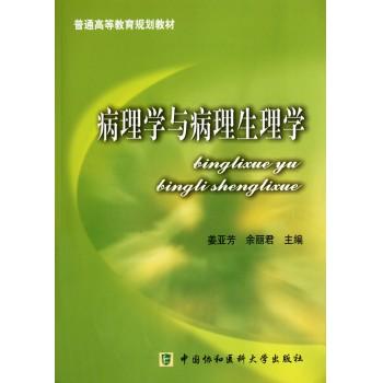 病理学与病理生理学(普通高等教育规划教材)