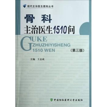 骨科主治医生1510问(第3版)/现代主治医生提高丛书