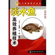 淡水鱼高效养殖技术/水产致富技术丛书