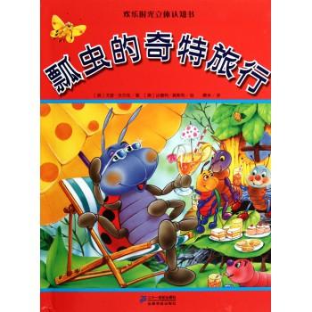 瓢虫的奇特旅行(精)/欢乐时光立体认知书