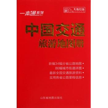 中国交通旅游地图册/一本通系列