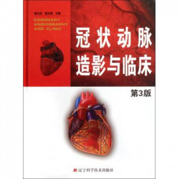 冠状动脉造影与临床(第3版)(精)