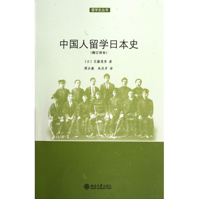 中国人留学日本史(修订译本)\/留学史丛书