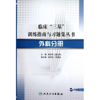 临床三基训练指南与习题集丛书(附光盘外科分册)
