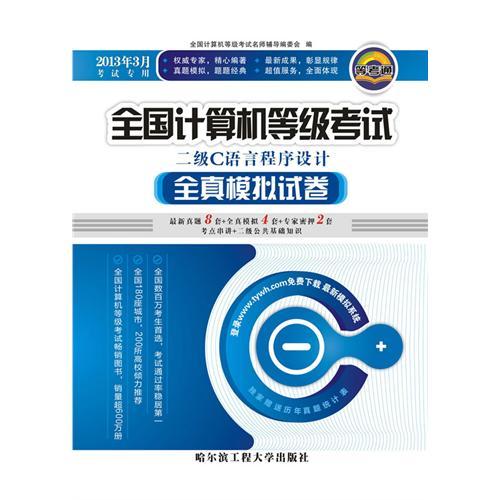 二级c语言程序设计(2012年9月考试专用)