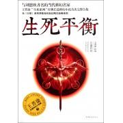 生死平衡(王晋康长篇科幻小说集3)