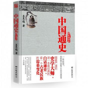 中国通史(精装插图本)(精)