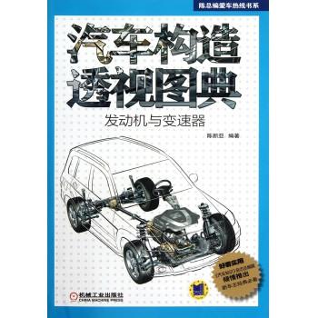 汽车构造透视图典(发动机与变速器)/陈总编爱车热线书系
