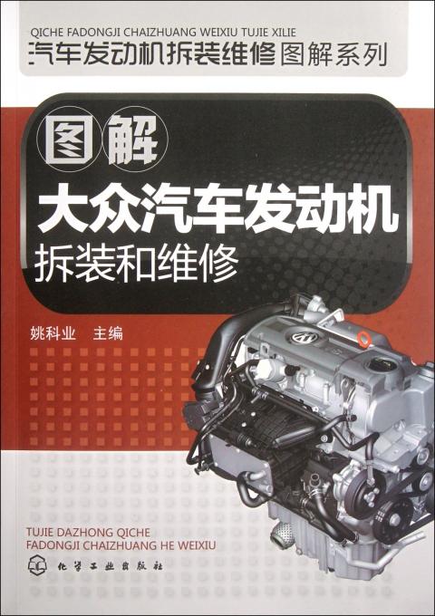 图解大众汽车发动机拆装和维修 汽车发动机拆装维修图解系列