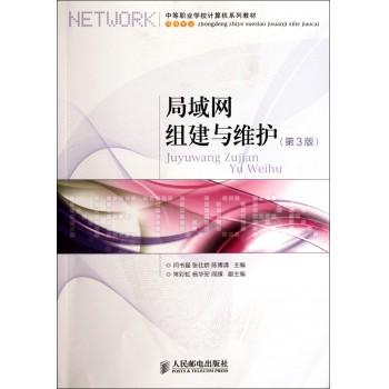 局域网组建与维护(第3版网络专业中等职业学校计算机系列教材)