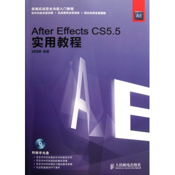 After Effects CS5.5实用教程(附光盘)