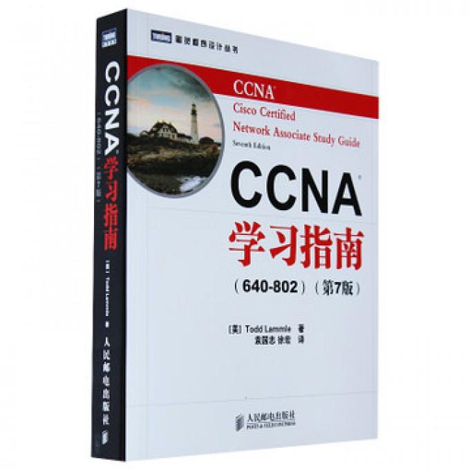 CCNA学习指南(附光盘640-802第7版)/图灵程序设计丛书