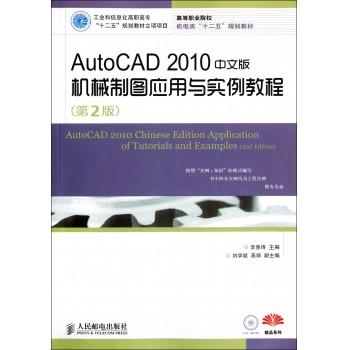 AutoCAD2010中文版机械制图应用与实例教程(附光盘第2版高等职业院校机电类十二五规划教材)
