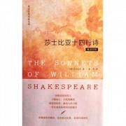 莎士比亚十四行诗(英汉对照)/英诗经典名家名译
