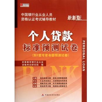 个人贷款标准预测试卷(*新版中国银行业从业人员资格认证考试辅导教材)
