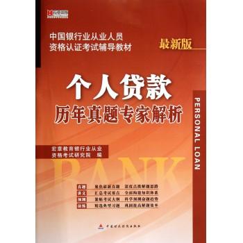 个人贷款历年真题专家解析(*新版中国银行业从业人员资格认证考试辅导教材)