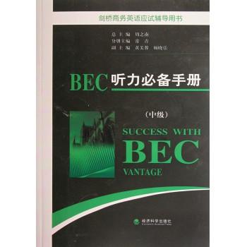 BEC听力必备手册(附光盘中级剑桥商务英语应试辅导用书)