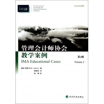 管理会计师协会教学案例(第2辑汉英双语版)