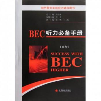 BEC听力必备手册(附光盘**剑桥商务英语应试辅导用书)